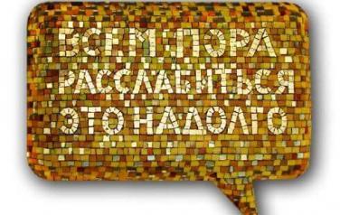 Серия «Золотые слова». 2012. Мозаика. 35х41,5