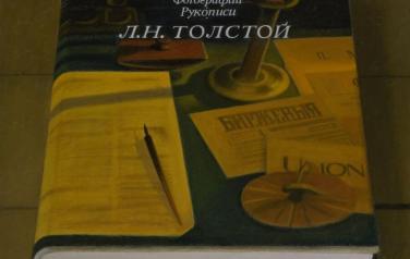 Л.Н. Толстой. 120x120cm, 2008. Холст, масло