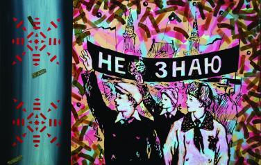 Не знаю, 100х150, смеш. тех., 1989