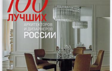 Специальный выпуск журнала AD Russia